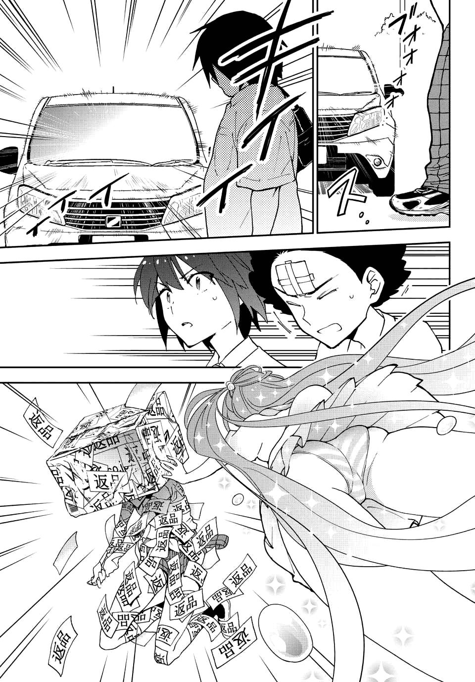 Hatsukoi Zombie Chapter 11 - Trang 7