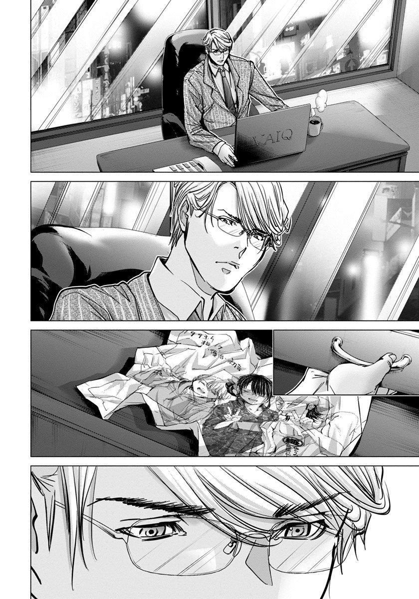 Trái Tim Và Thân Xác - Blush-DC Himitsu Chapter 37 - Trang 18